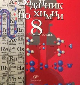 Задачник по химии для профильных 8 классов