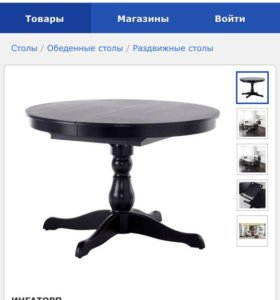 Стол круглый ИКЕА и 2 стула