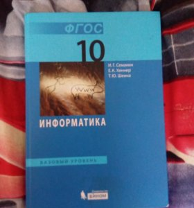 Учебники 10кл