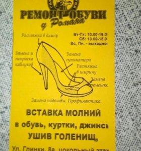 «Ремонт обуви у РОМАНА»