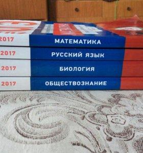 ОГЭ за 9 класс и справочники