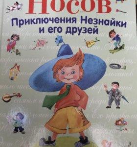 """Книга """"Приключения Незнайки и его друзей"""" Н.Носов"""