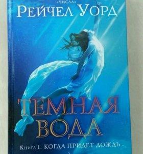 """Книга """"Темная вода"""""""