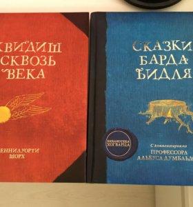 Сказки Барда Бидля - Квидиш сквозь века