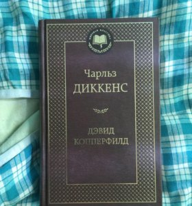 Ч. Диккенс Дэвид Копперфильд