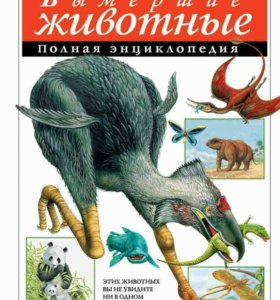 Вымершие животные.Доисторические животные