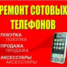 Ремонт телефонов, планшетов,ноубуков