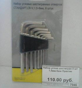 Набор углов шестигран 8 шт 1,5-6 мм