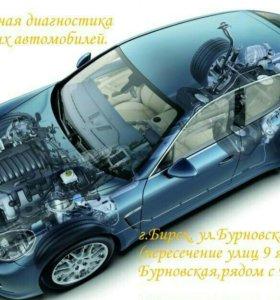Диагностика автомобиля в Бирске