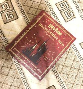 Гарри Поттер волшебный мир. Росмэн