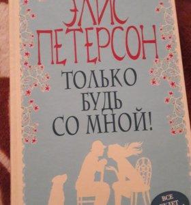 """Книга """"Только будь со мной """" Элис петерсон"""