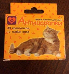 Антицарапки (колпачки) для кошек чёрные новые