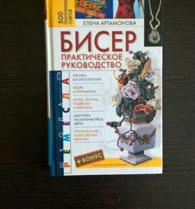 Учебник бисер