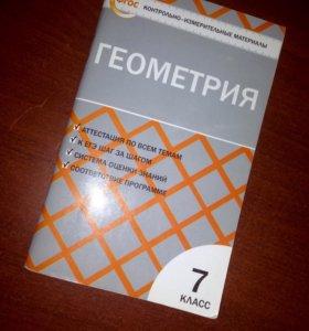Контрольно-измерительные матер. по геометрии 7 кл