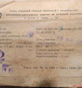 Резцы сборные токарные(производство СССР)
