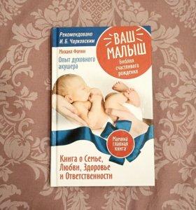 """Книга """"Ваш малыш. Библия счастливого рождения"""""""