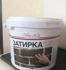 Затирка white hills белая 4,5 кг