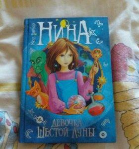 Книга Нина девочка 6 луны