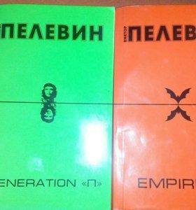 "В. Пелевин. Generation ""П"", Empire V"