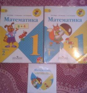 Учебники для 1класса по математике