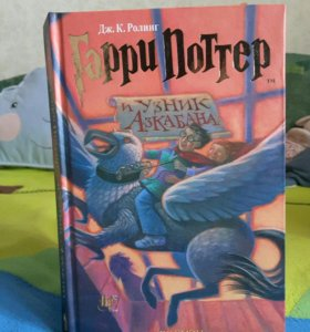 """Книги из серии """"Гарри Поттер"""" издательства Росмэн"""