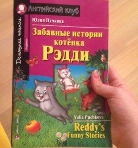 Забавные истории котёнка Редди