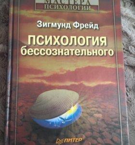 "Книга Зигмунд Фрейд ""Психология бессознательного"""