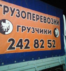 Грузовое Такси Грузчики Газель Краснодар