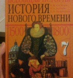 Учебник по истории нового времени. 7 класс
