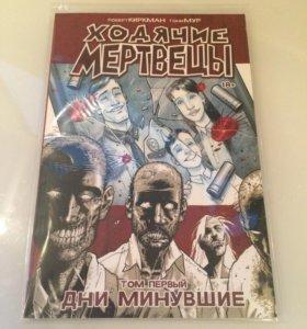 Комикс Ходячие Мертвецы том 1