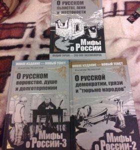 Мифы о России 3 книги