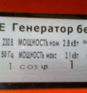 Электростанция 2.8кв