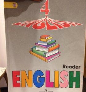Английский язык. Книга для чтения 4 класс