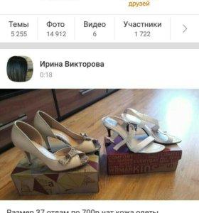 Обувь по 500р