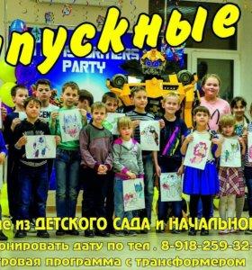 Детские праздники с трансформером Бамблби