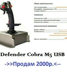 Джойстик defender