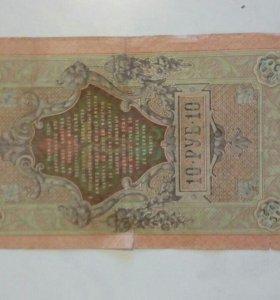 Банкнота Никалай 2 10 рублей 1909г
