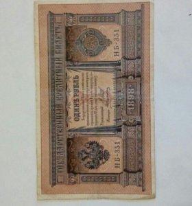 Банкнота Николай2 один рубль 1898г
