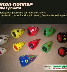 Приманка Попла-Поппер