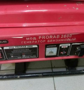 Генератор Prorab 2800(кг01)