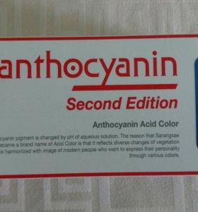 Антоцианин