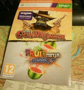 Xbox 360 kinect fruit ninja gunstringer