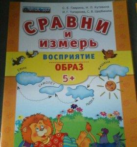 Книги журналы для развития детей