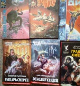 Книги фантастика боевая и фэнтази дешево