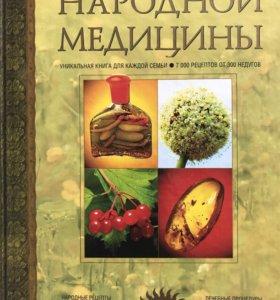Полная энцикл. народной медицины Г.Непокойчицкий
