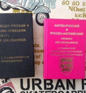 Словари Англо-Русский и Немецко-Русский