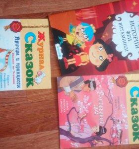 Большая книга знаний и другая детская литература