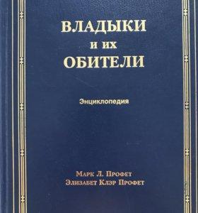 Книги Марка и Элизабет Профет