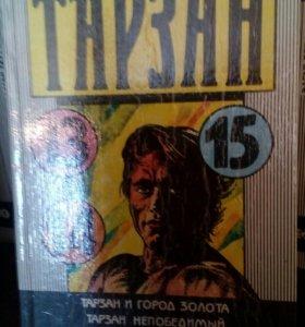 Тарзан 12 книг