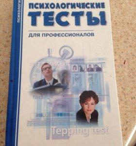 Книга: психологические тесты